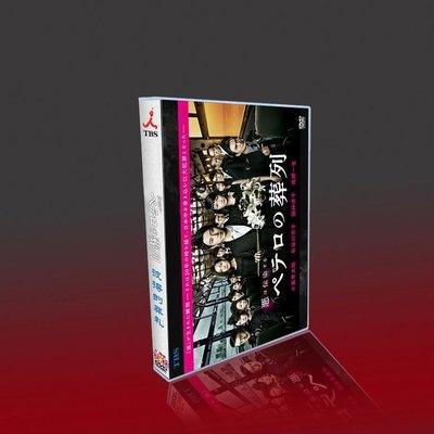 【優品音像】 日劇 無名之毒2:彼得的葬禮 小泉孝太郎/國仲涼子 7DVD 精美盒裝