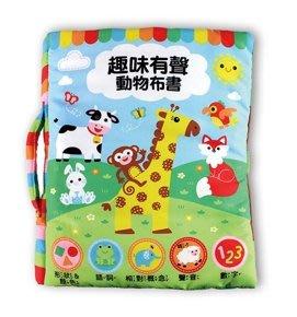 風車童書 -趣味有聲動物布書【新版】【TwinS伯澄】