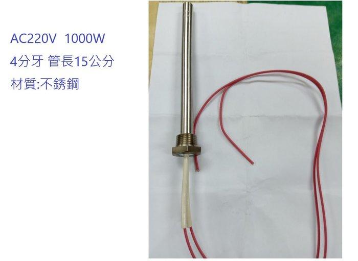 4分螺牙 白鐵電熱管AC220V 1000W