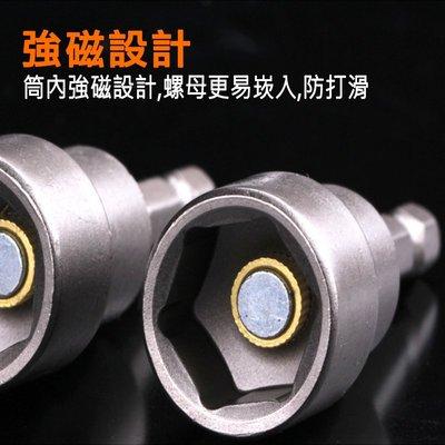 1/4 六角柄 強磁 強力自攻套筒 自攻套筒 六角套筒 起子套筒 套筒扳手 電動起子機 氣動工具 電鑽 極力電鑽