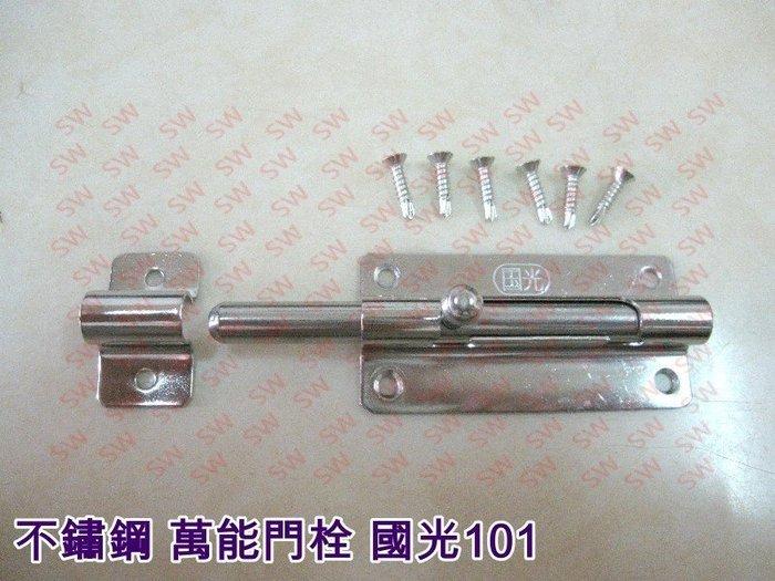 HE101 國光101 門栓 全長109mm 白鐵 不鏽鋼 天地栓 附螺絲 平閂 橫閂 門鎖 防盜鎖 不銹鋼 天地閂