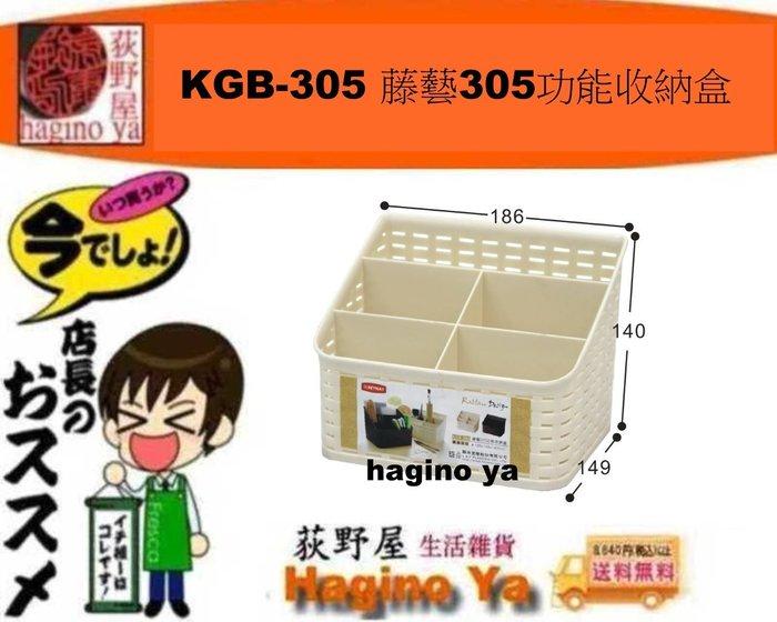 荻野屋 KGB-305 藤藝305功能收納盒 整理籃 置物籃 文具藍 1入 KGB305 直購價