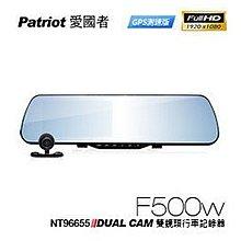 【行車達人二館】 送32G 愛國者 F500W GPS測速版 96655 1080P 後視鏡 前後雙鏡頭 行車記錄器
