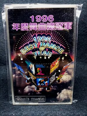 1996 年度舞曲總冠軍/泰山男孩/don't go away/彩色寫真歌頁 (超新有彈性)/原版盒裝///標多少賣多少