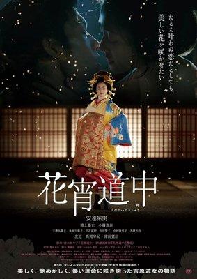 【藍光電影】BD50 2D 花宵道中 A Courtesan with Flowered Skin 2014 122-023