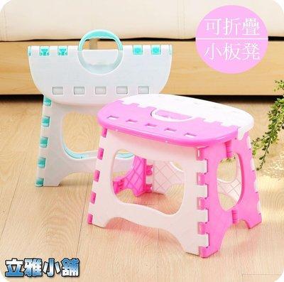 【立雅小舖】攜帶式 折疊椅 加厚凳 兒童凳 小板凳《折疊椅LY0205》