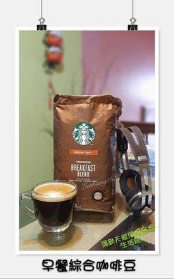 costco 好市多 ☕星巴克 早餐綜合咖啡豆2020.11.5現貨(黃金烘培綜合咖啡豆2020.10.3)(派克市埸咖啡豆-缺貨) 新竹縣