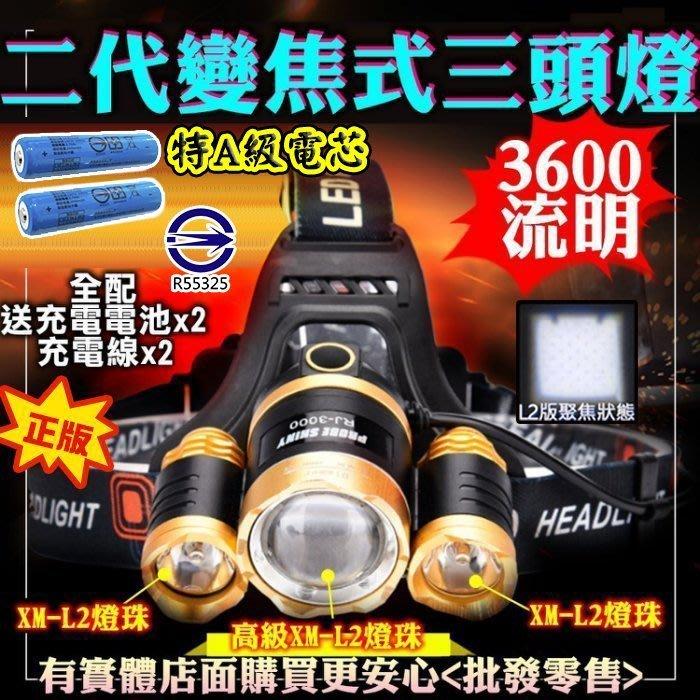 27078-137-興雲網購2店【L2第二代變焦3頭燈2600mAh配套(藍】XM-L2強光魚眼手電筒 頭燈 工作燈