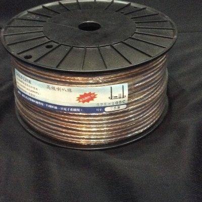 AXE 75米 無氧銅喇叭發燒線 OFC純銅99.997% 適用家庭劇院及工程配線V385【苔盛音響】