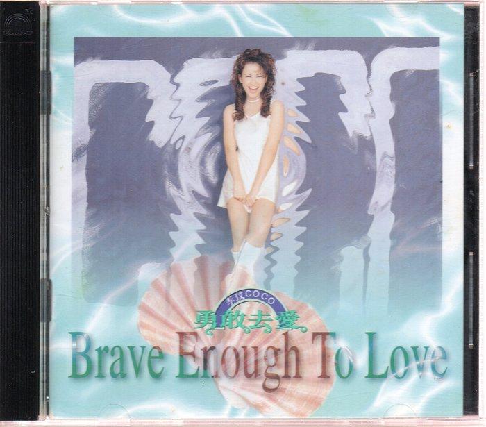 倫的二手原版珍藏CD COCO李玟 Brave Enough to Love勇敢去愛