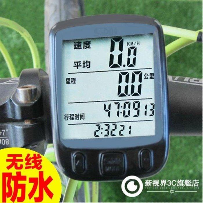馬錶 無線 自行車馬錶大屏夜光馬錶山地自行車馬錶邁速表里程表