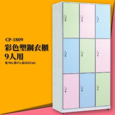 彩色塑鋼衣櫃 CP-1809 九人用 收納櫃 置物櫃 衣櫥 健身中心 公家機關 百貨商行