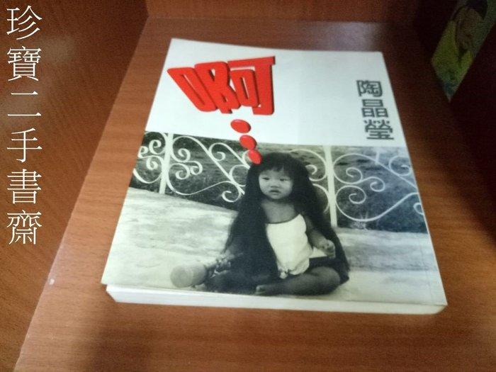 【珍寶二手書齋H5】《啊!》ISBN:957643758X│臺灣東販│陶晶瑩簽名