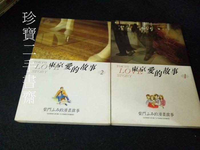 【珍寶二手書齋FA196】《東京愛的故事(01-02)》ISBN:9577120644│尖端出版2本合售 泛黃