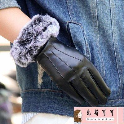 秋冬季PU皮手套女士加絨加厚保暖騎車水洗皮手套觸摸屏薄款修手【比斯可可】