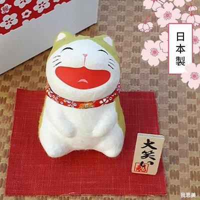 我思美【嚴選】大笑貓咪 ( 黃貓 ) 日本製 / 招財貓