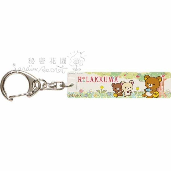 日本SAN-X拉拉熊懶懶熊壓克力鑰匙圈吊飾--秘密花園