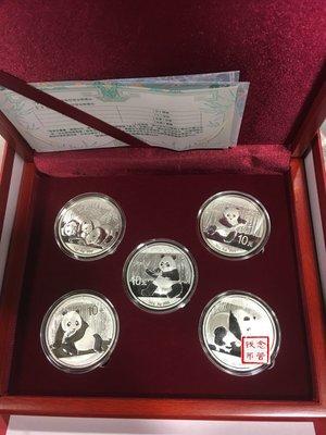 寧鈺評級幣中國金銀幣國寶熊貓 2013-17年熊貓銀幣五枚套裝木盒 金銀幣 保真