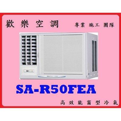 ❆歡樂空調❆SANLUX三洋冷氣/SA...