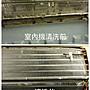 家用壁掛分離式冷氣 保養 1500  1500  1500清洗(含內外機) 安裝 移機 灌冷媒 窗型冷氣 配合裝潢施工