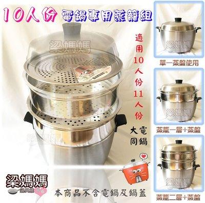 ✿:*適用大同電鍋蒸籠組/2層蒸籠+1蒸層(適用10/11人份電鍋) 304不銹鋼材質蒸籠組/蒸籠層/蒸籠套組-台灣製