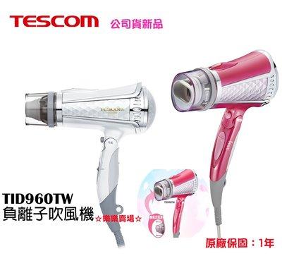 粉色 『樂樂專屬』【TESCOM】負離子吹風機 TID960TW-粉色