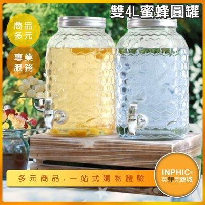 INPHIC-自助餐飲料 雙桶4L蜜蜂圓罐含底座 果汁桶 果汁鼎 玻璃罐 梅森罐-IMXB00110AA