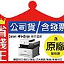 【含發票】Canon MF642cdw 彩色雷射 雙面列...
