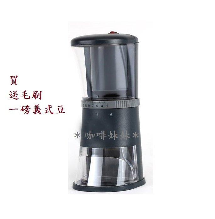 ✽咖啡妹妹✽ Purefresh 醇鮮 電動慢磨機 送毛刷 / 一磅義式豆