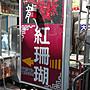 大高雄冠均二手貨中心(全省收購)- - - 招牌   ...