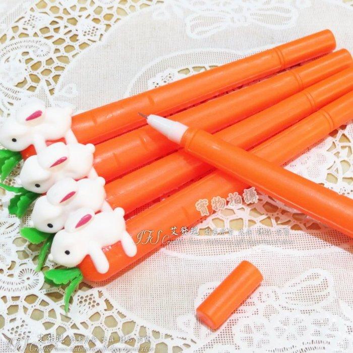 中性筆 紅蘿蔔兔子造型筆 兒童節 禮物 學生 安親 獎品贈品-艾發現