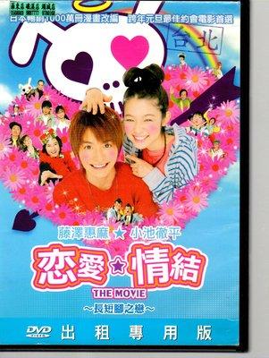 *老闆跑路*戀愛情結DVD二手片.請看關於我
