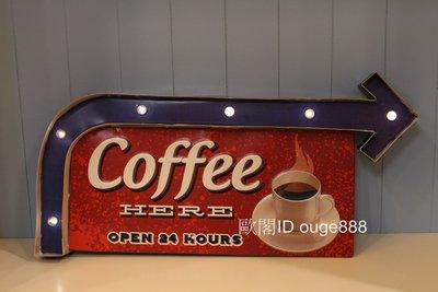 **歐閣傢俱傢飾**美式復古咖啡屋招牌掛飾.LED咖啡廳招牌.餐廳.咖啡車.下午茶.coffee咖啡裝飾.限量精品**