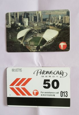 「香港大球場」電話卡一張