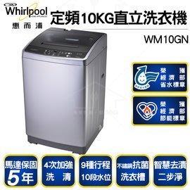 【限時下殺】@惠增電器@惠而浦Whirlpool 節能省水雙認證 直立10公斤不鏽鋼抗菌槽智慧洗衣機 WM10GN