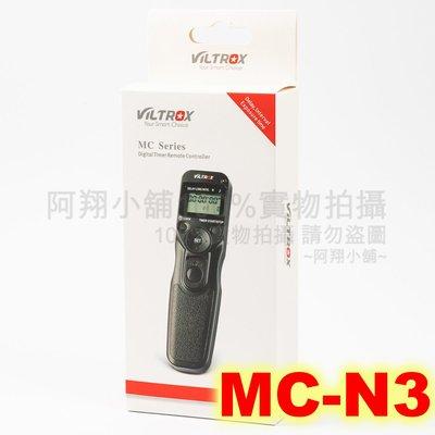 ~阿翔小舖~唯卓VILTROX新版MC-N3液晶定時電子快門線 適Nikon D7000 D5000 D750 D600