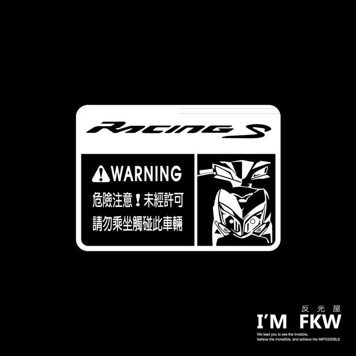反光屋FKW 雷霆S RACINGS 車型警告貼紙 車貼 警示貼紙 反光貼紙 防水耐曬 KYMCO 光陽
