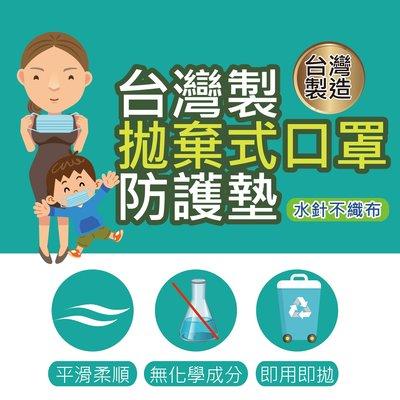 台灣製拋棄式口罩防護墊-水針不織布-親膚不過敏-10入大優惠-即用即拋-每入50片