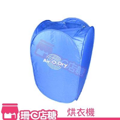 雨季必備 附發票 摺合式烘衣機 110V 烘衣機 曬衣機 烘衣機 乾燥機 乾衣機 除濕機 定時 除濕