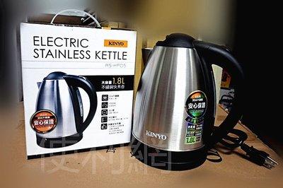 KINYO 大容量1.8L不鏽鋼快煮壺 電茶壺AS-HP05 1000W快速煮沸 旋轉分離底座 -【便利網】