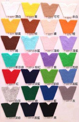 [Y0001-3] No.804 不織布HP 高級系列  超細纖維 觸感佳 質軟 布寬90公分  手縫 拼布娃娃 手工藝