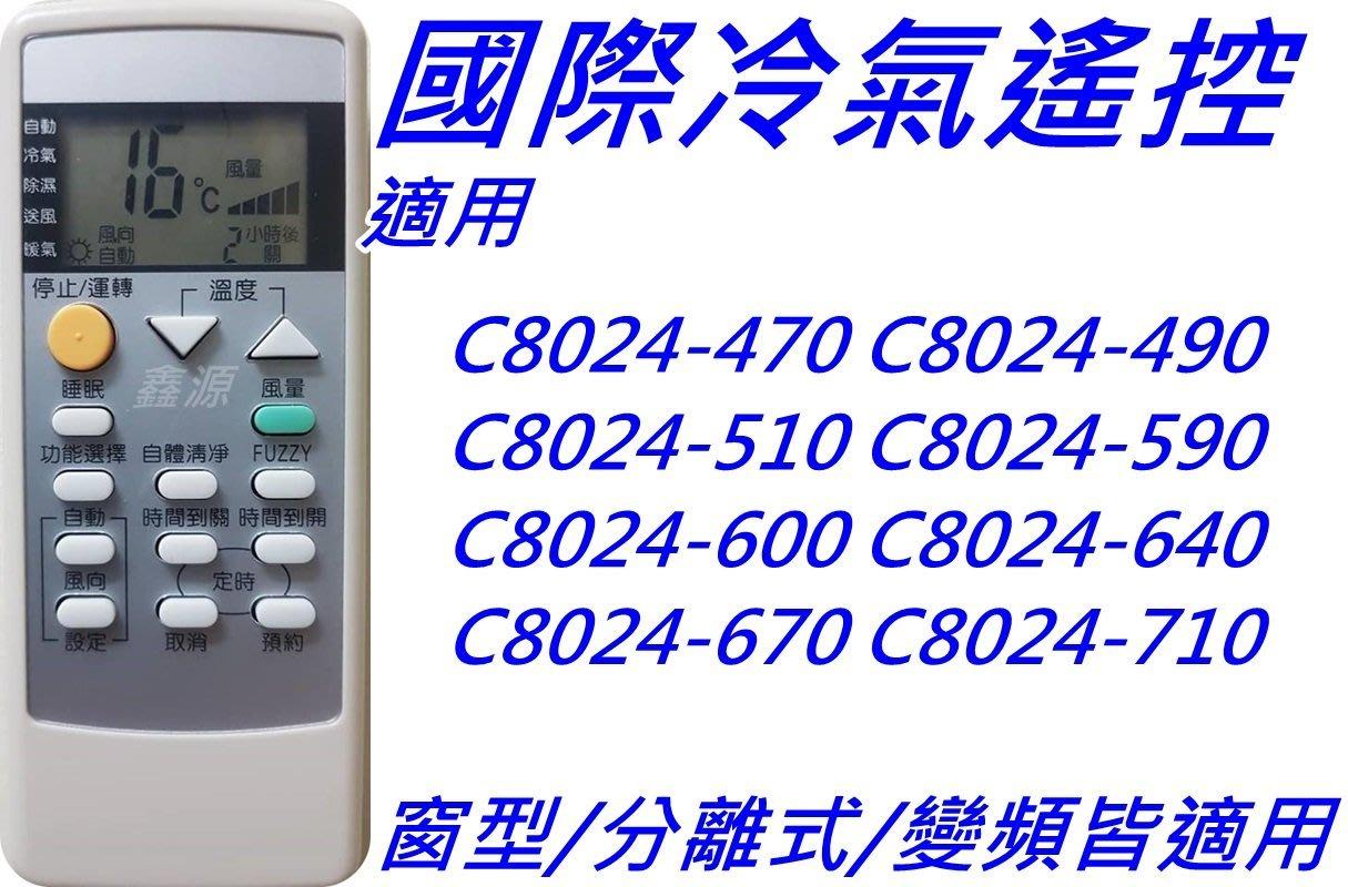 國際冷氣遙控 適用C8024-470 C8024-490 C8024-510 C8024-590 C8024-600
