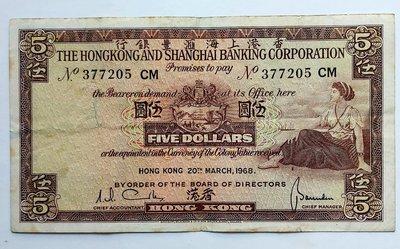 匯豐銀行1968年5元一張中上品F+(377205 CM)