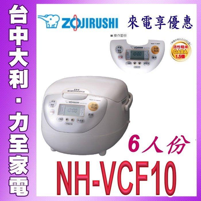 【台中大利】【ZOJIRUSHI象印】微電腦電子鍋 6人份【NH-VCF10】先問貨