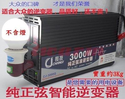 《德源科技》r)家用車載逆變器 (純正弦波12V 3000W 雙數顯 ) 12V轉220V 新北市