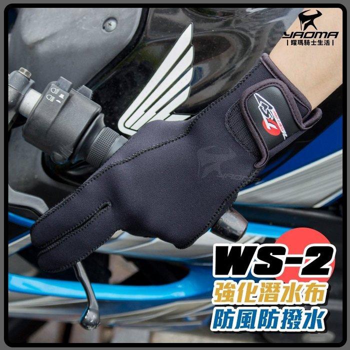 TSJ Rider's Gear WS-2 防寒手套 防撥水 潛水布 保暖手套 騎士手套 耀瑪騎士機車安全帽部品