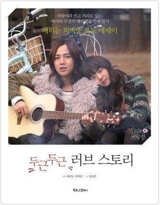 【象牙Cute ta】韓國 [KBS DRAMA] mary is out of night- photo essay 瑪麗外宿中 寫真書