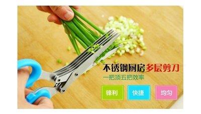 不銹鋼 廚房 剪刀 五層 蔥花 蔥絲剪 香料 剪菜 碎食剪 辦公室 碎紙剪刀 碎紙機 創意剪