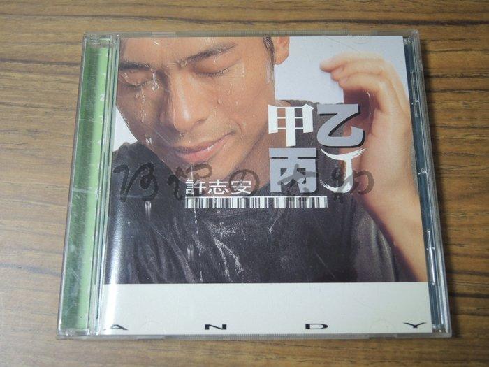 【阿輝の古物】CD_許志安 甲乙丙丁