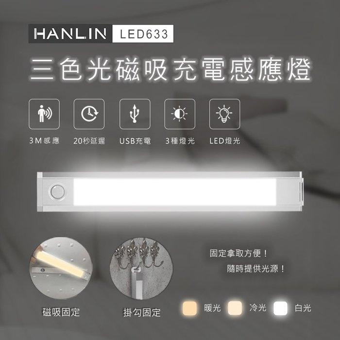 【全館折扣】 HANLIN-LED633 三色調光磁吸充電感應燈 光控小夜燈 智能感應燈 壁燈 走廊燈 廁所燈